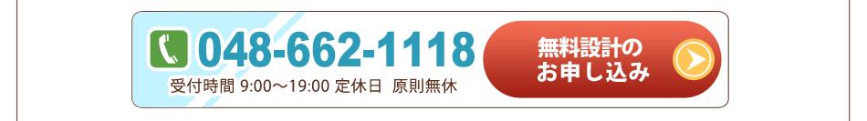 無料設計のお申込み。048-662-1118。埼玉県さいたま市北区土呂町 株式会社リアルさいたま