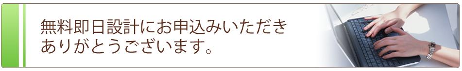 無料即日設計にお申込みいただきありがとうございます。無料即日設計.comでは手書きラフ設計図、手書き色付きラフ設計図、CADによる平面図・立面図・パースまで無料で設計し提供いたします。埼玉県さいたま市北区土呂町 株式会社リアルさいたま