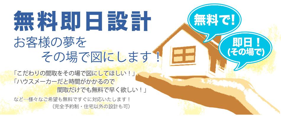 無料即日設計.comはお客様の夢をその場で図にします。完全予約制、住宅以外の設計も可能。埼玉県さいたま市北区土呂町 株式会社リアルさいたま